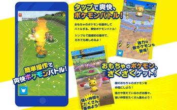 Pokeland, la dernière application Pokémon pour iOS et Android